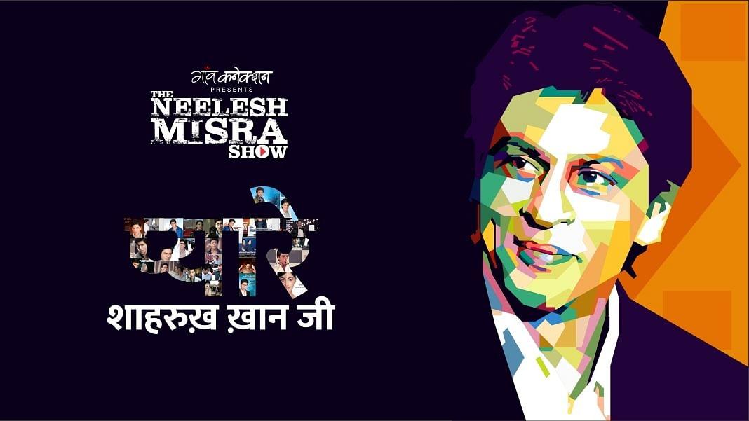 तो चलिए प्यारे शाहरुख खान जी, चलिए एक नई फेयरी टेल लिखते हैं..