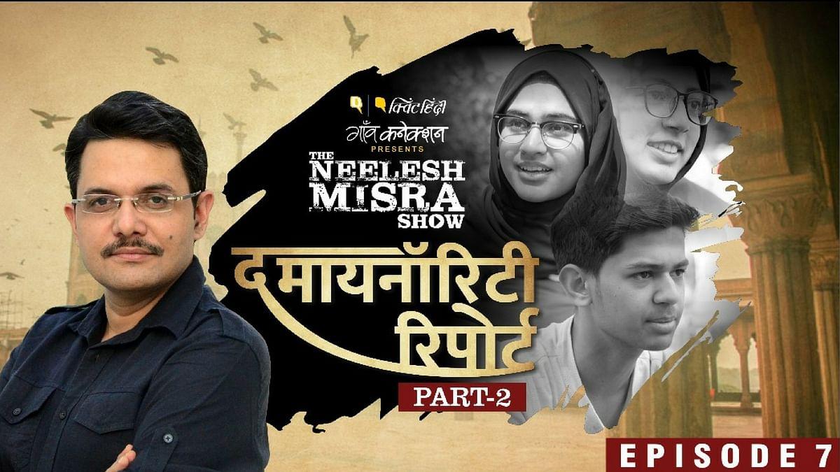 द नीलेश मिसरा शो | देखिए कैसे बदल रहा है हिंदुस्तानी मुसलमान
