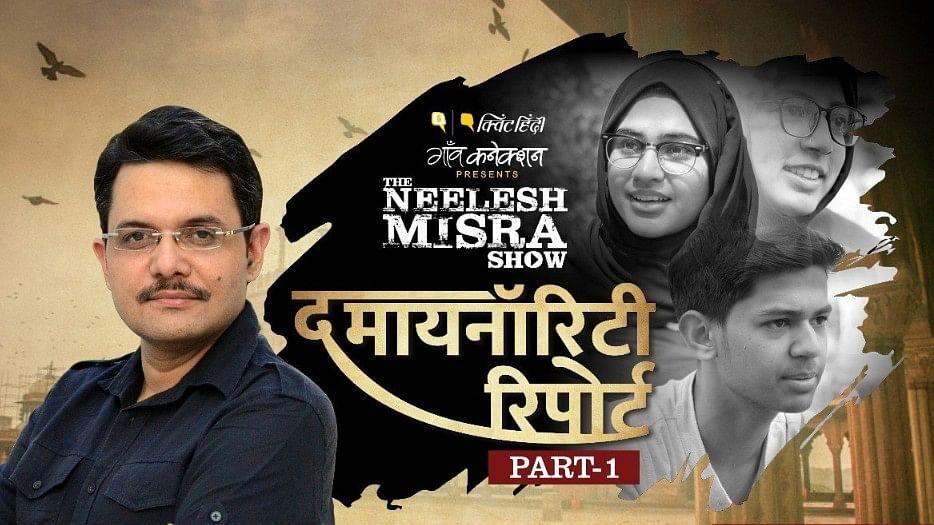द नीलेश मिसरा शो: देश के युवा मुसलमानों की ये आवाज गौर से सुनिए