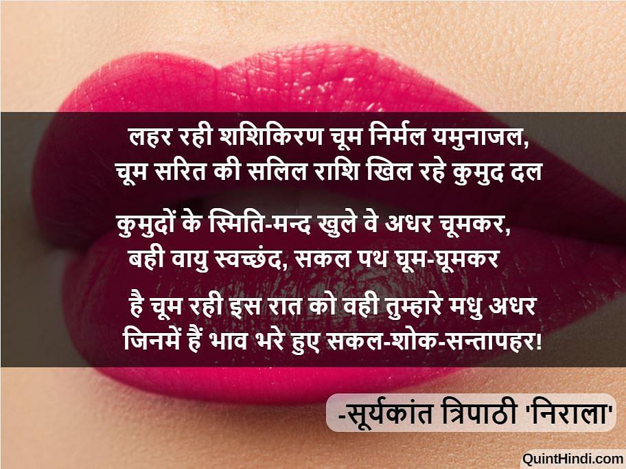 Kiss Day | होठों और चुंबन पर कवियों ने कितना बवाल काटा है