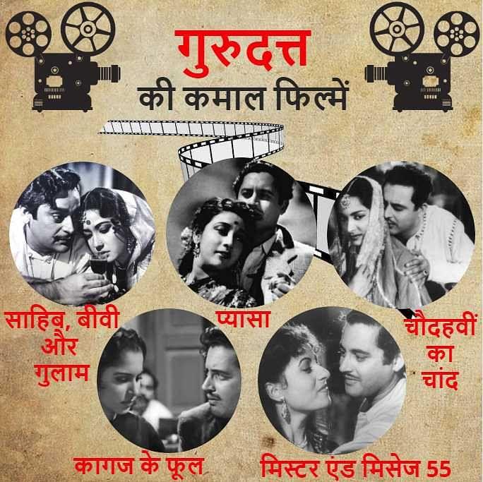 गुरुदत्त की फिल्में आज भी सिनेमा के कोर्स का जरूरी हिस्सा मानी जाती हैं