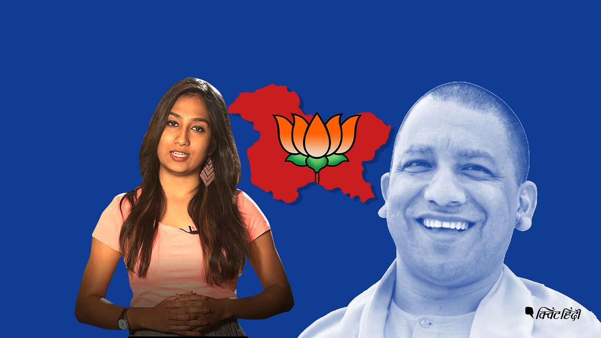 योगी जी, 'हिंदू राज' से कश्मीर को सुरक्षा की गारंटी मिल जाएगी?