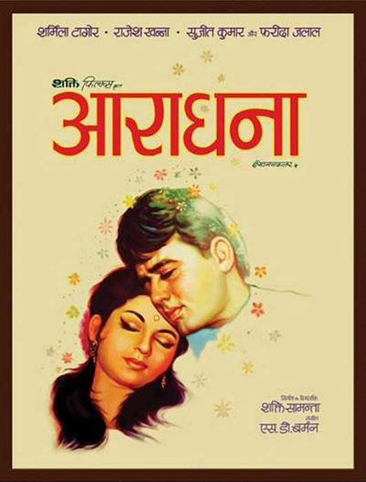 'अराधना' फिल्म का पोस्टर