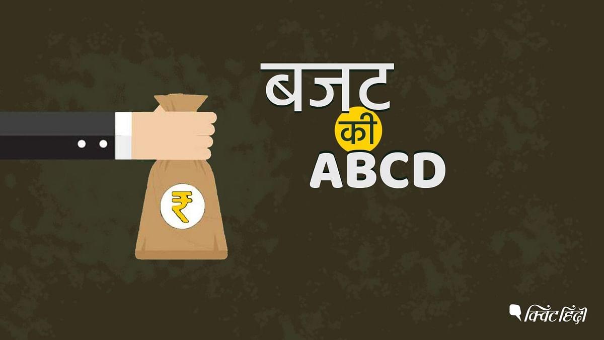 क्विंट हिंदी आपके लिए लाया है स्पेशल सीरीज बजट की ABCD