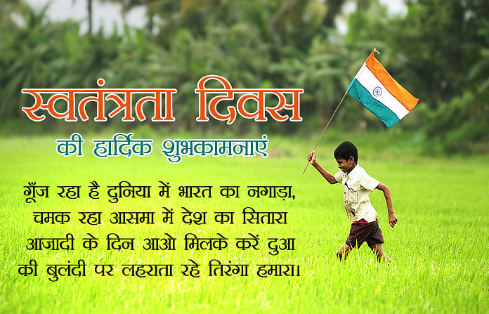 Independence Day की बधाई