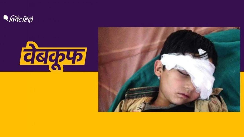 इन तस्वीरों से कश्मीर के बारे में फैलाई जा रही फेक न्यूज