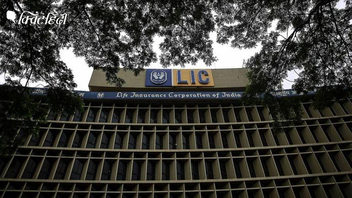 LIC ने बदहाली की खबरों का किया खंडन, कहा-पॉलिसीधारकों का पैसा सेफ