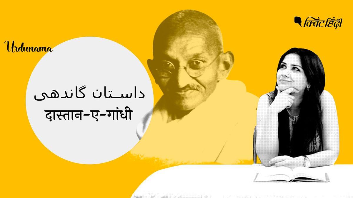 'दास्तान-ए-गांधी' को दास्तानगो फिरोज खान ने परफॉर्म किया था
