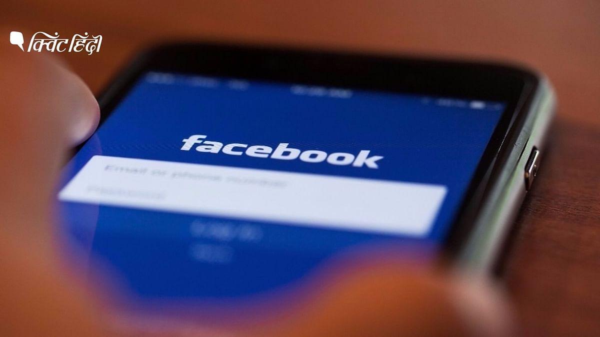 फेसबुक की पारदर्शिता रिपोर्ट कितनी भरोसेमंद? एक्सपर्ट्स की राय