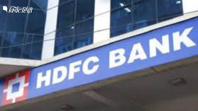 RBI ने HDFC के नए डिजिटल लॉन्च-क्रेडिट कार्ड जारी करने पर लगाई रोक