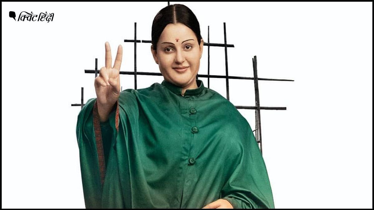 'थलाइवी' का फर्स्ट लुक रिलीज, जयललिता के किरदार में कंगना रनौत