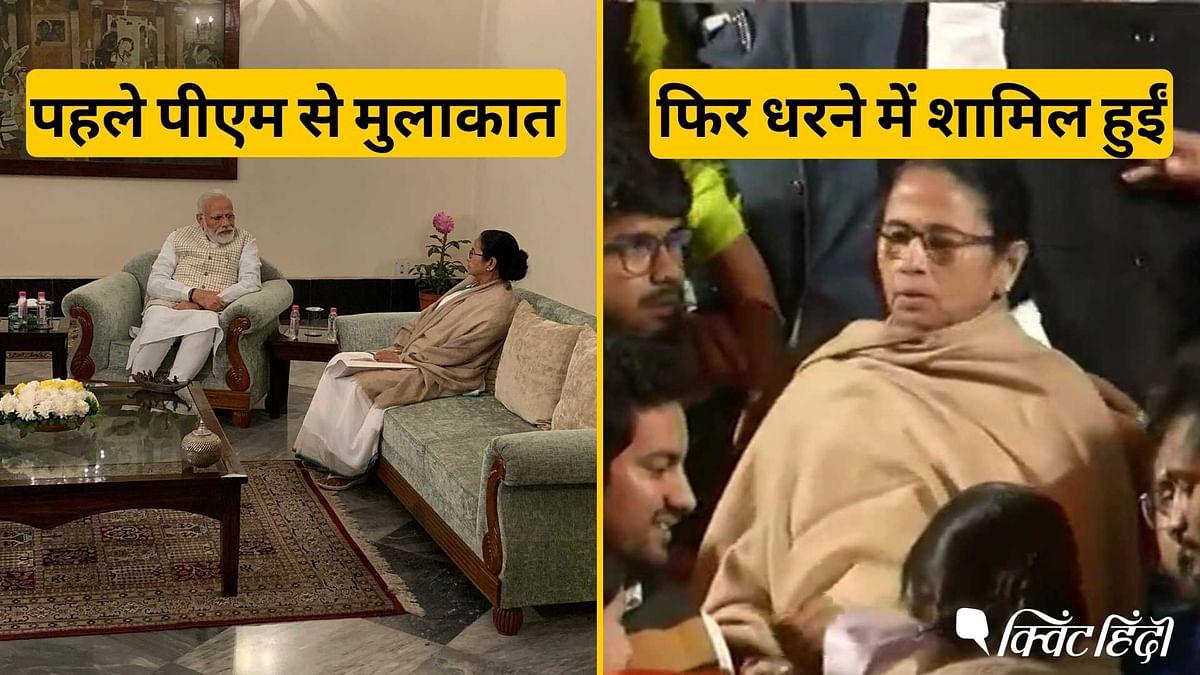 PM  से मुलाकात के फौरन बाद CAA-NRC विरोधी धरने में पहुंचीं CM ममता
