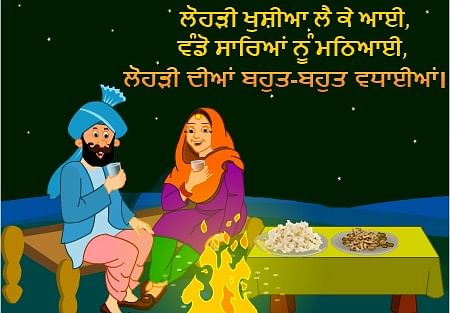 Happy Lohri 2020 Wishes in Punjabi quotes, SMS, whatsapp and facebook status.
