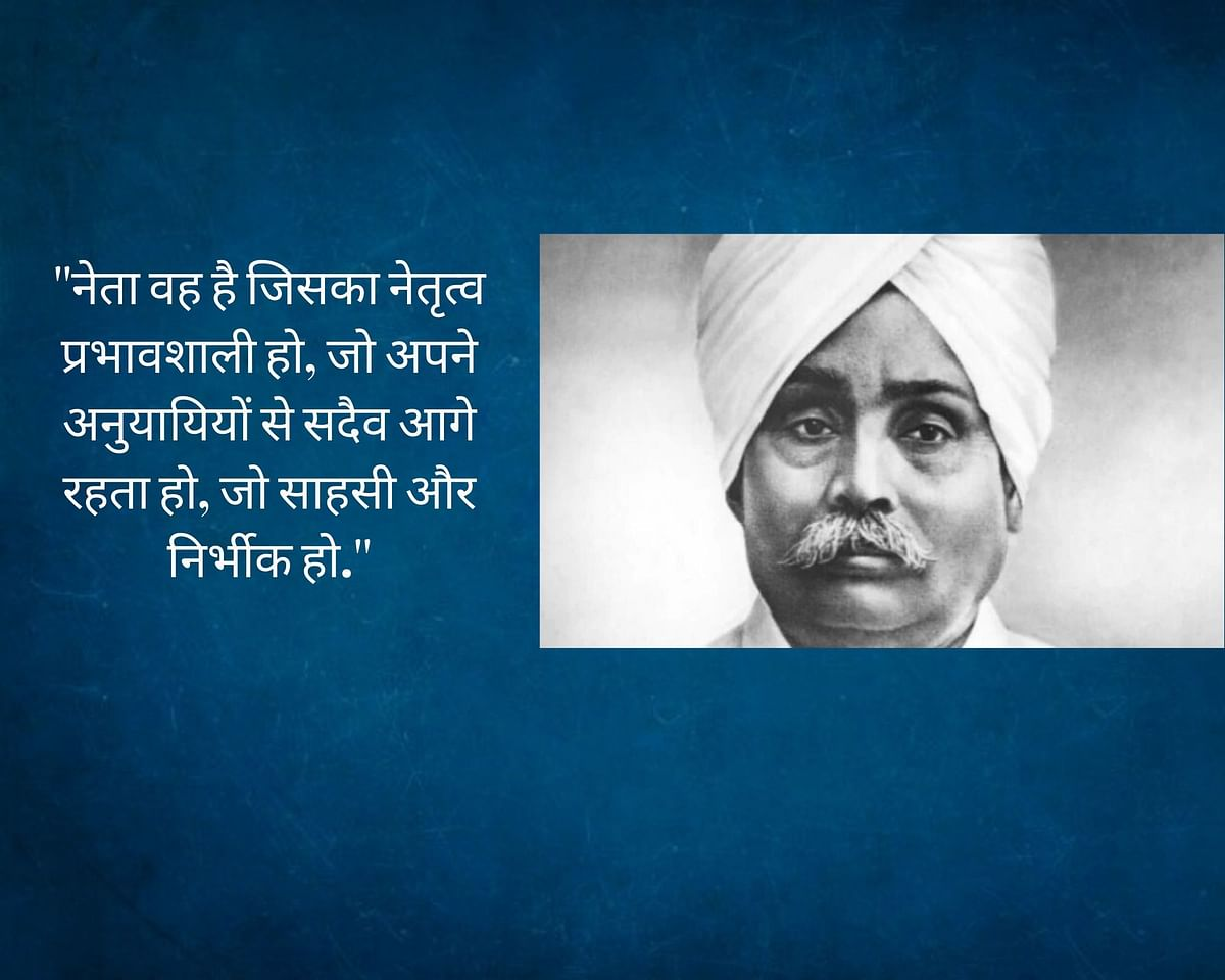 Happy Lala Lajpat Rai Jayanti 2020: Quotes, Speech, Wishes, Greetings, Messages, SMS, and Status in Hindi.