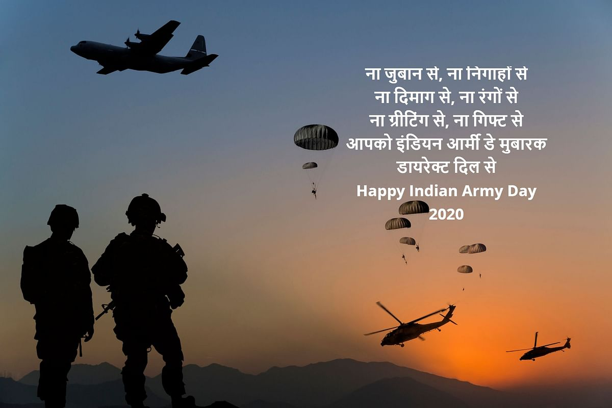 Happy Indian Army Day 2020 Quotes, Images, Status, SMS, Greetings and Messages.
