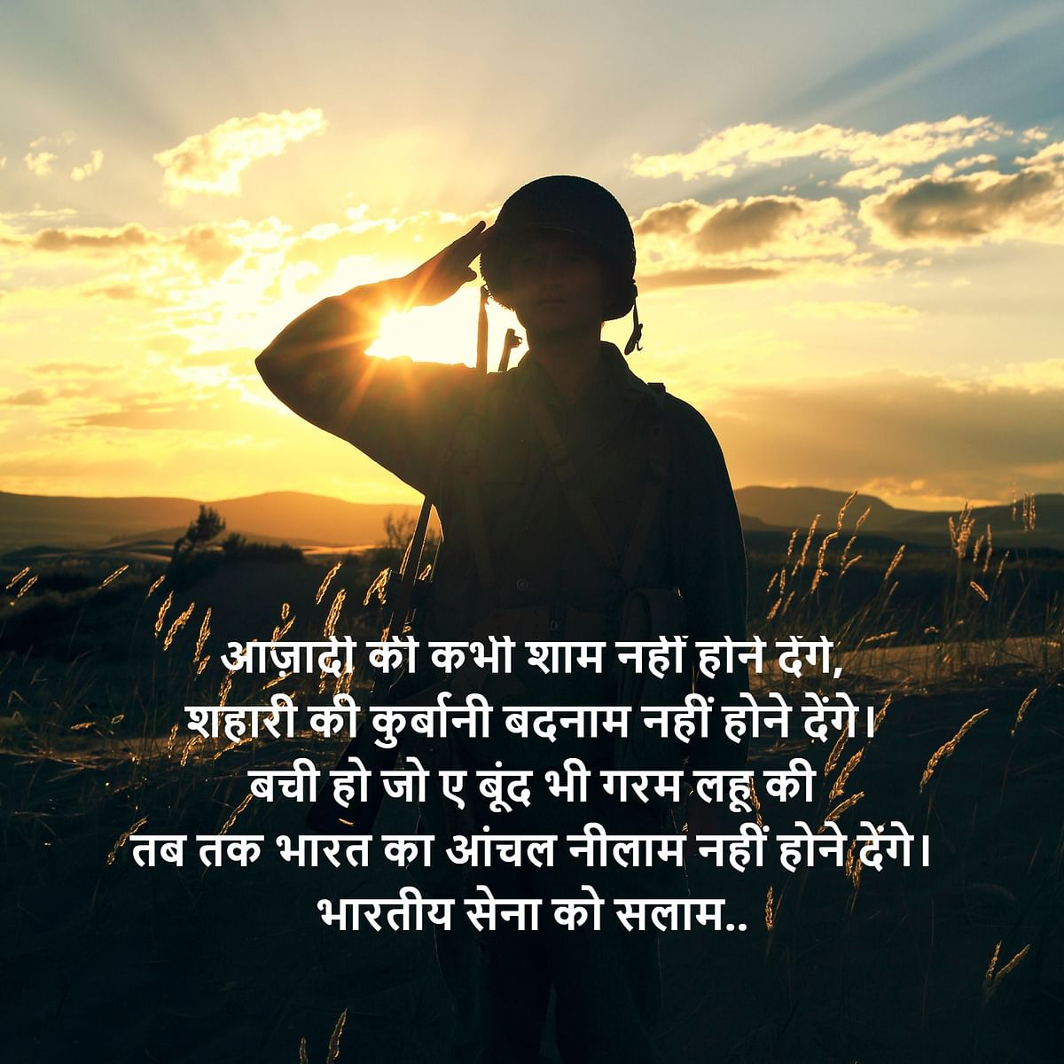 Happy Indian Army Day 2020 Wishes, Quotes, Images,FB/Whatsapp Status, Greetings and Messages.