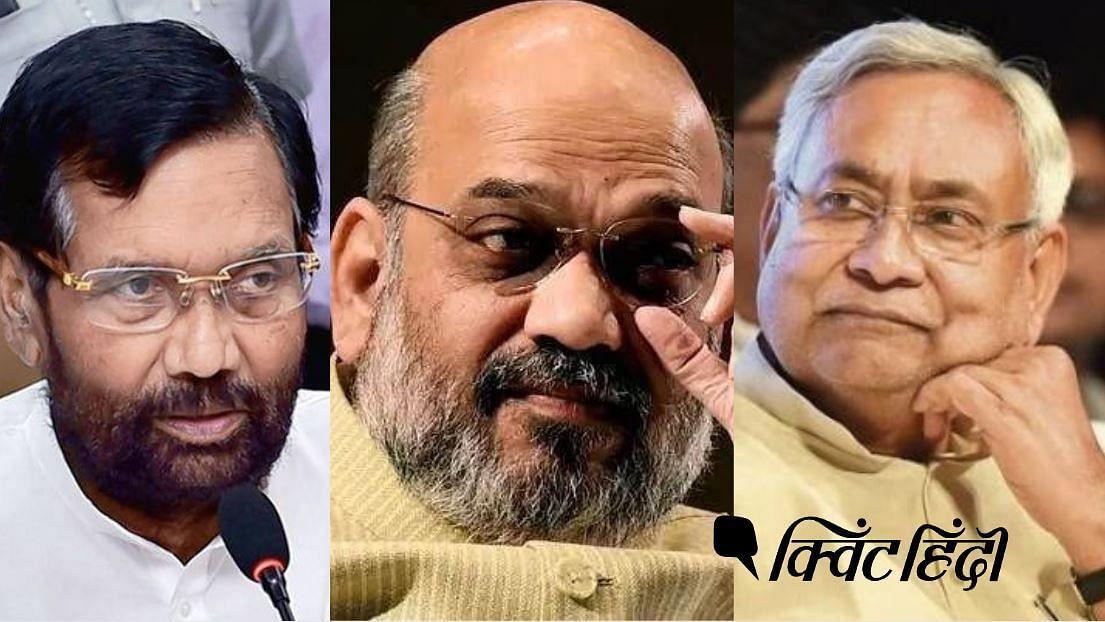 JDU, LJP आई हैं बीजेपी का करार लूटने, दिल्ली के बहाने बिहार लूटने