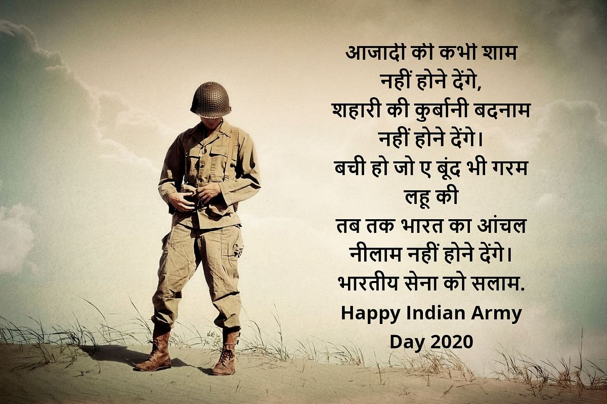 Happy Indian Army Day 2020 Wishes, Quotes, Images, Status, Greetings,SMS and Messages.