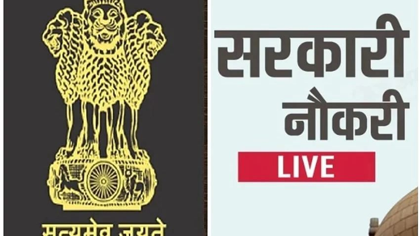 Sarkari Naukri 2020. सरकारी विभागों में निकली वैकेंसी की पाएं जानकारी.