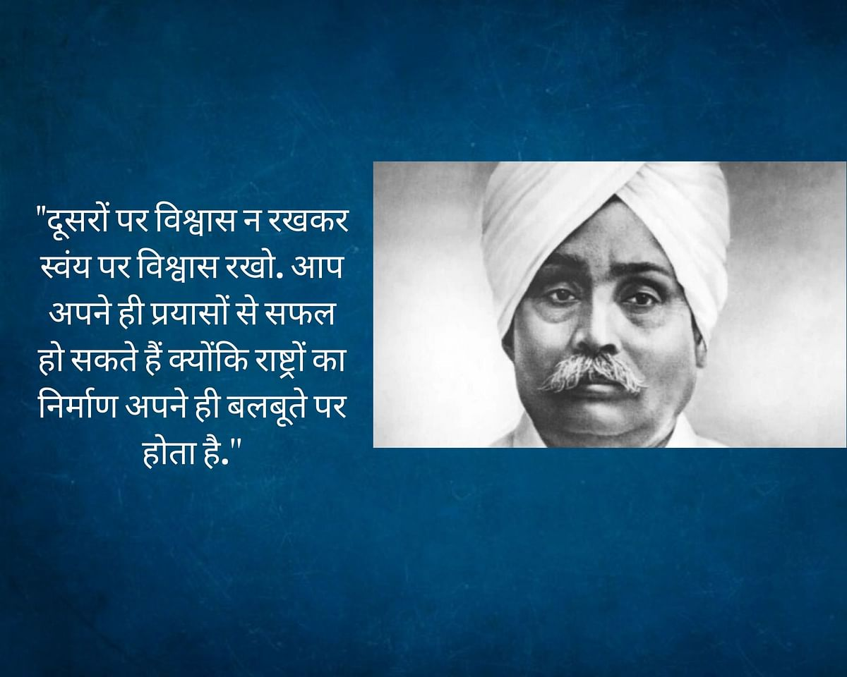 Happy Lala Lajpat Rai Jayanti 2020: Quotes, Speech, Wishes, Greetings, Messages and Whatsapp and facebook Status in Hindi.