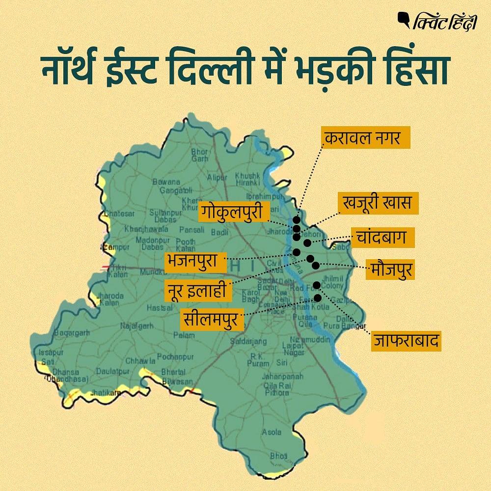 CAA: दिल्ली में खुलेआम  फायरिंग, हेड कॉन्स्टेबल की मौत, बड़ी बातें