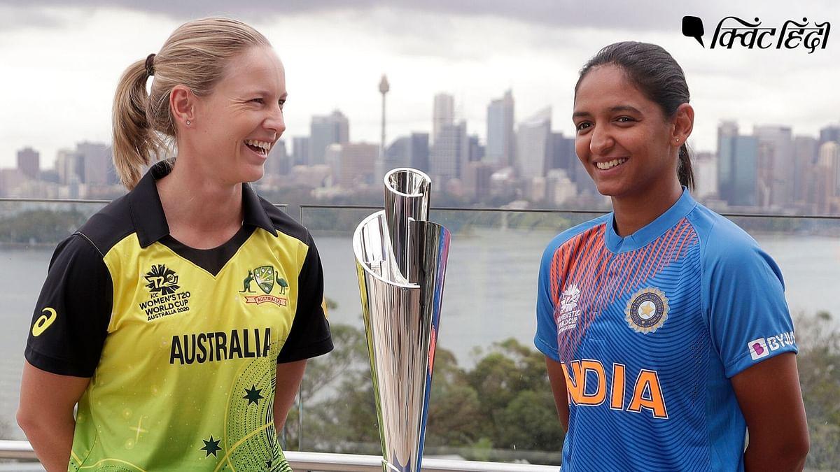 ऑस्ट्रेलियाई कप्तान मेग लेनिंग और भारतीय कप्तान हरमनप्रीत कौर