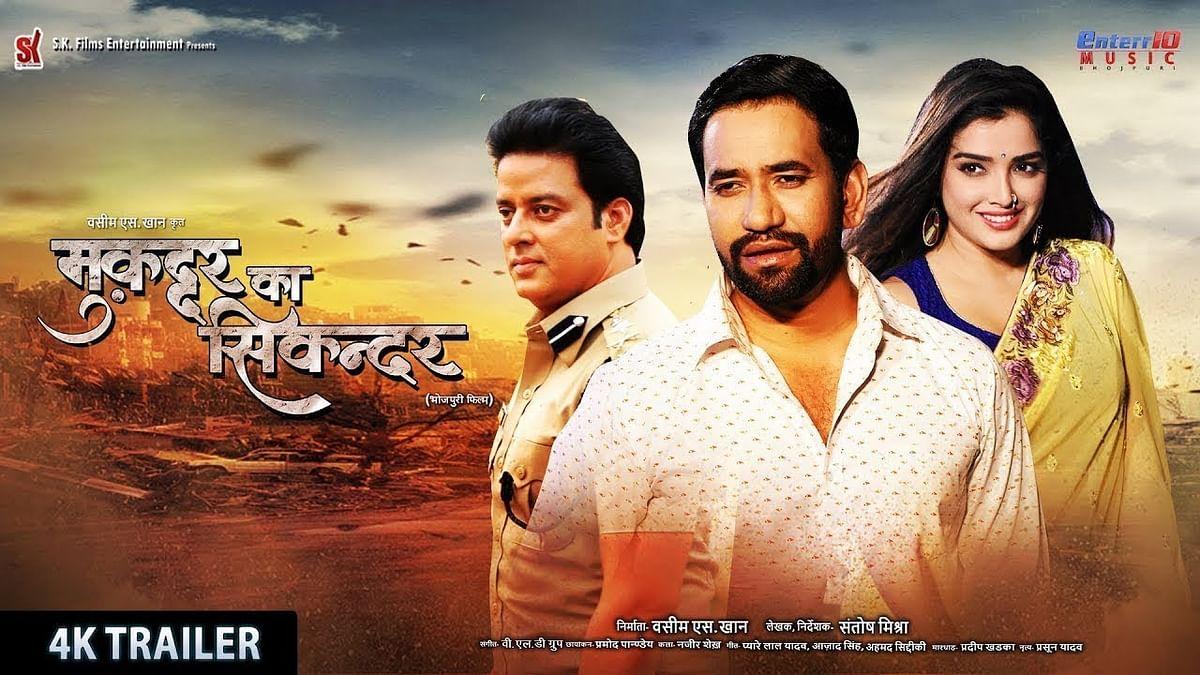 निरहुआ की नई फिल्म 'मुकद्दर का सिकंदर' 14 फरवरी को होगी रिलीज