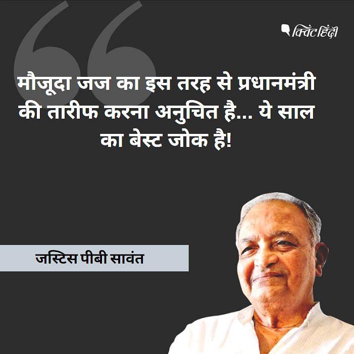जस्टिस मिश्रा ने PM को बताया जीनियस, 3 पूर्व जजों ने फटकारा