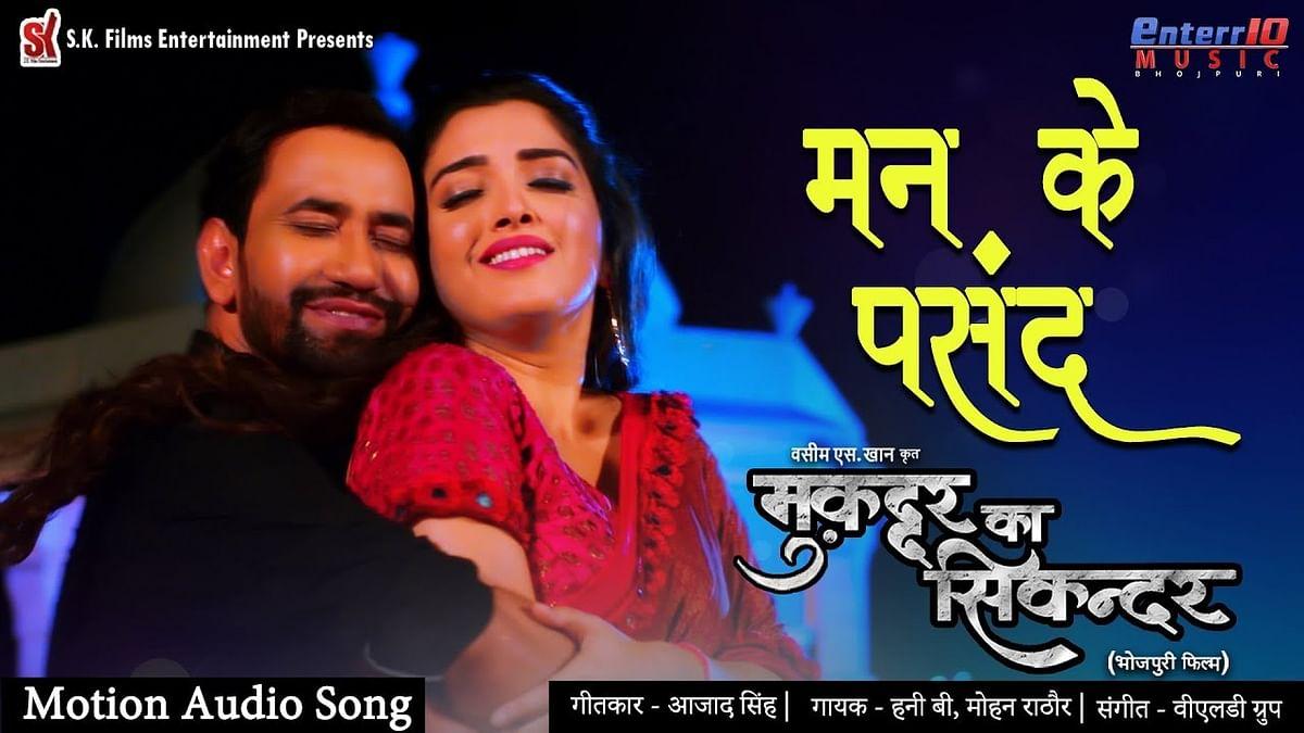 Bhojpuri actor Nirahua's New Song: निरहुआ के नये गाने 'मन के पसंद' को लोग कर रहे बेहद पसंद