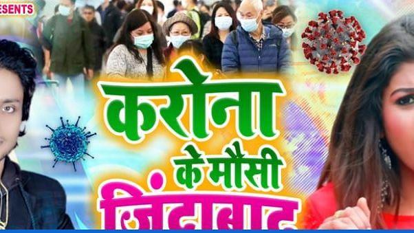 भोजपुरी में कोरोनावायरस पर बन रहे गाने घर पर बैठे लोगों को एंटरटेन कर रहे हैं.