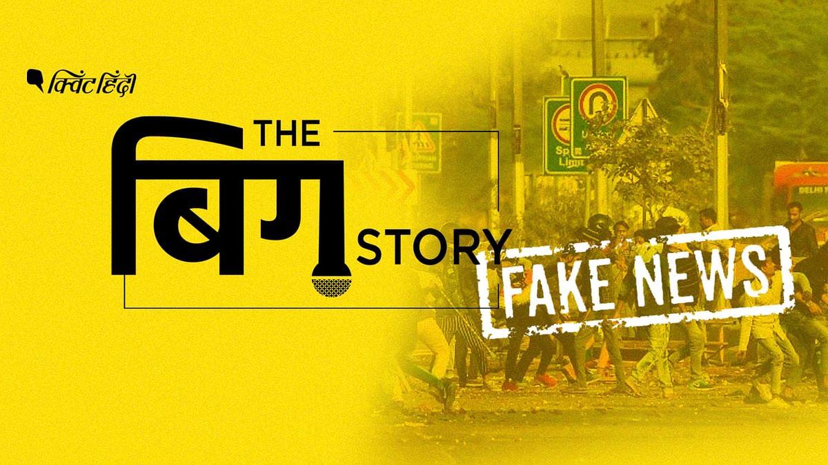 दिल्ली हिंसा: फेक न्यूज ने ले ली एक मासूम की जान, हो जाइए सावधान