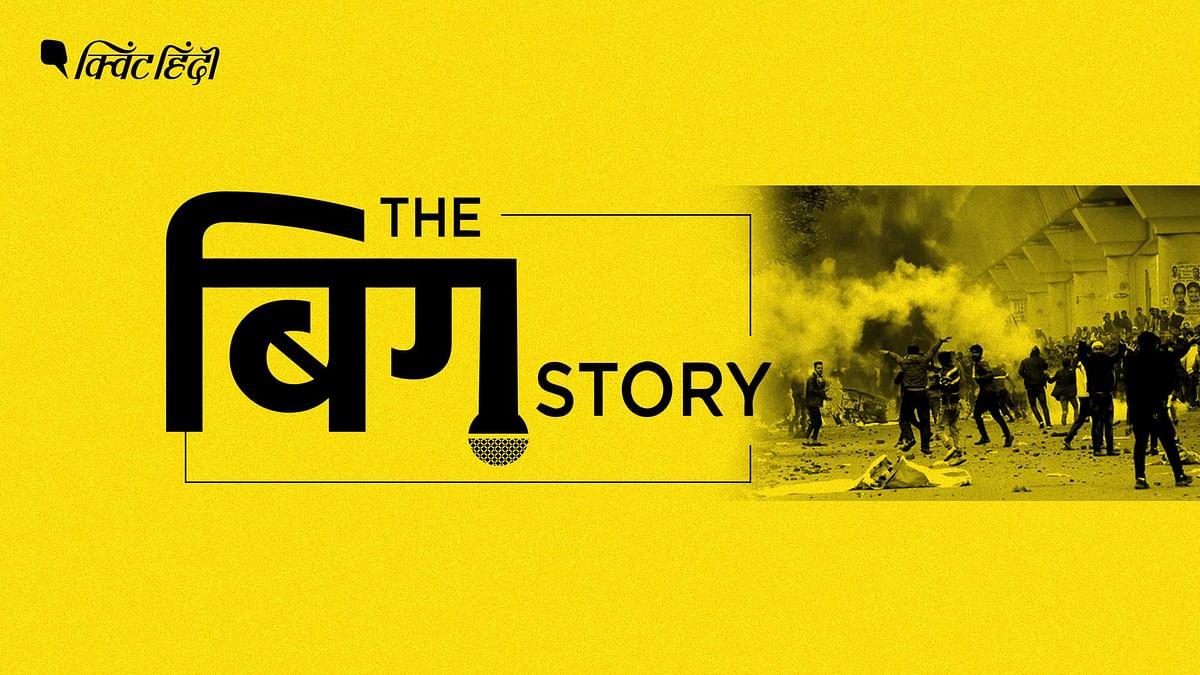 दिल्ली हिंसा चार्जशीट: ट्रंप दौरे की खबर से पहले उसे लेकर साजिश!