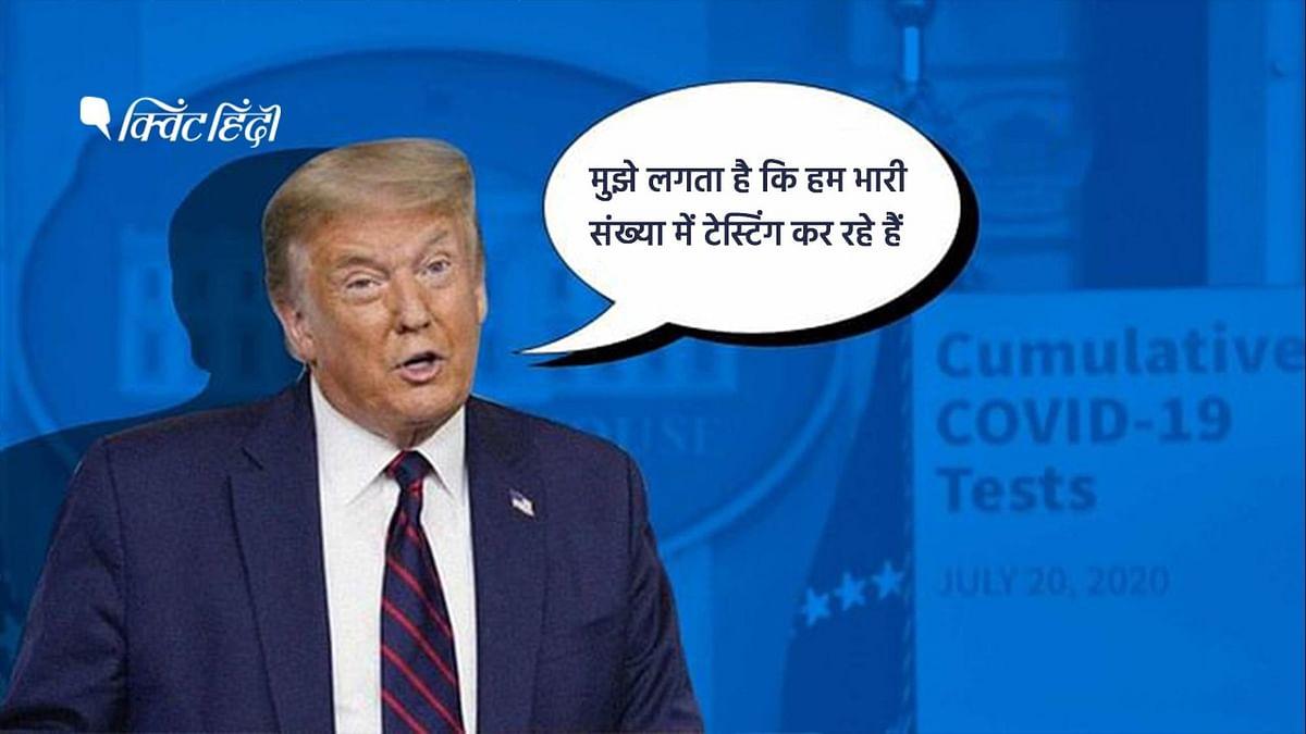कोरोना टेस्टिंग में US-भारत सबसे आगे? ट्रंप के दावे में कितना दम?