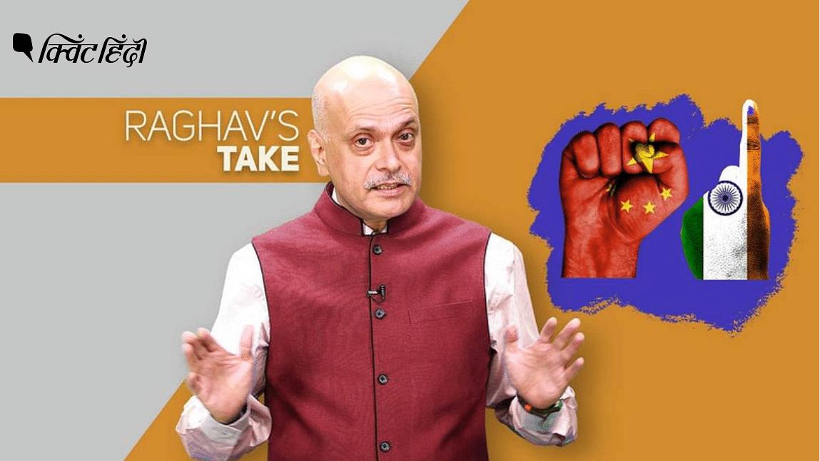 क्विंट के एडिटर-इन-चीफ राघव बहल का भारत चीन के इतिहास पर नजरिया