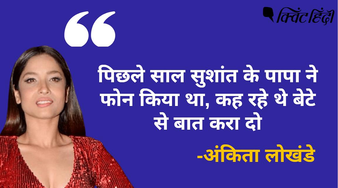 अंकिता ने एक टीवी चैनल को दिए इंटरव्यू में कहा कि ब्रेकअप के बाद 2016 से उनकी और सुशांत की कोई बात नहीं हुई