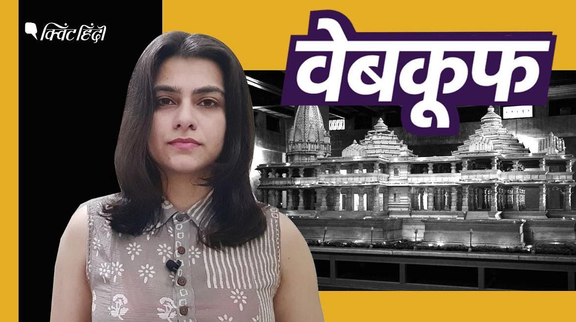 अयोध्या राम मंदिर के निर्माण को लेकर फेक न्यूज की पोल खोल