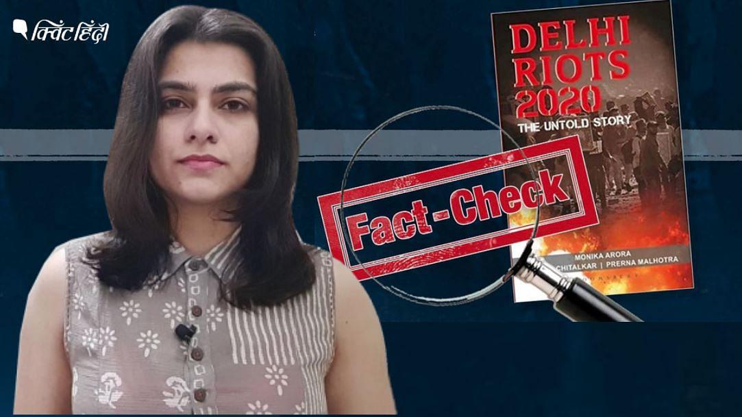 दिल्ली दंगों पर किताब, इसमें हैं झूठ बेहिसाब
