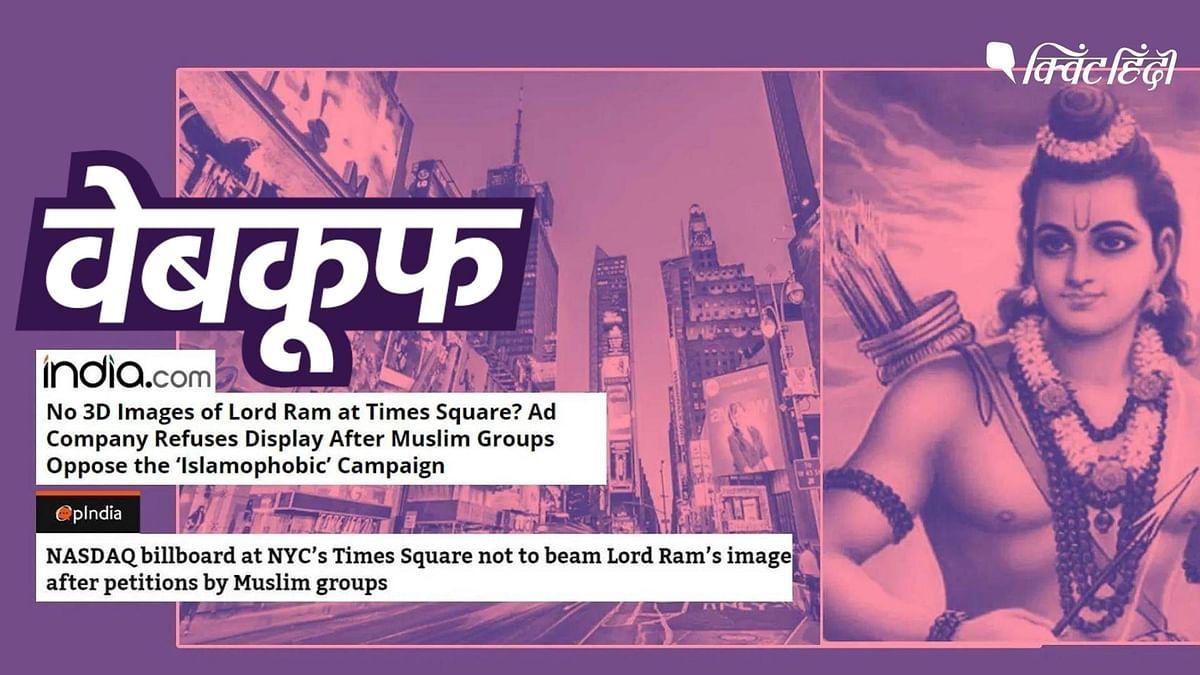 Times Square पर राम की फोटो के खिलाफ केवल मुस्लिमों ने किया विरोध?