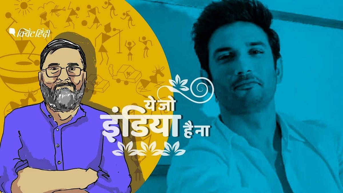 सुशांत सिंह राजपूत केस, एलएसी, कोरोना वायरस, अर्थव्यवस्था, सभी मामलों में हम सच्चाई से भाग रहे हैं