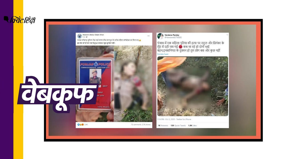 पंजाब में महिला कॉन्स्टेबल की मौत को दिया जा रहा रेप का झूठा एंगल