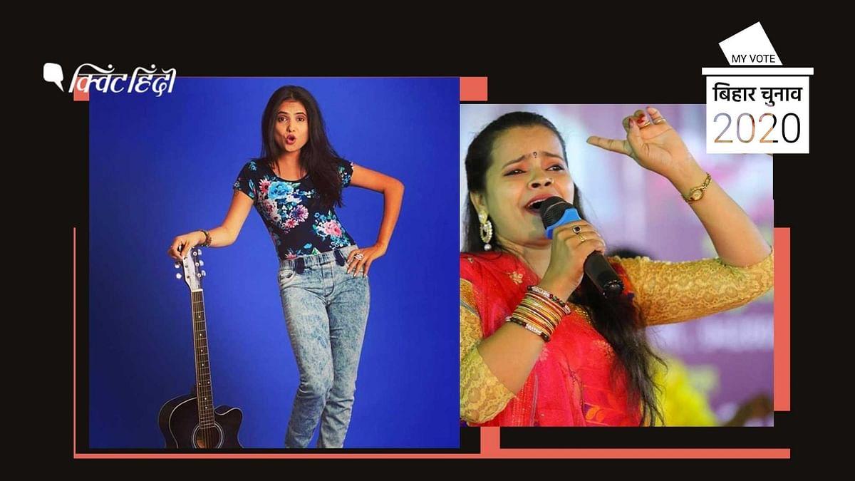 बिहार: भोजपुरी का मतलब फूहड़ नहीं, मिलिए इन कलाकारों से