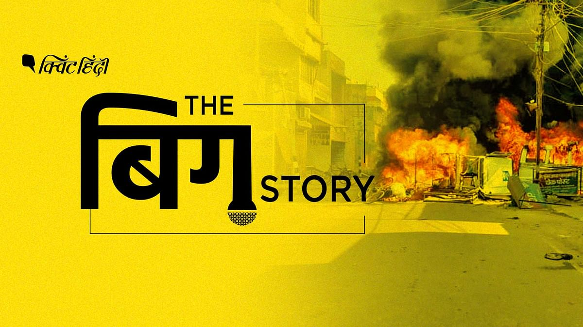 बिहार चुनाव में 'मुंगेर हिंसा' का क्या असर होगा? हर एक पहलू समझिए