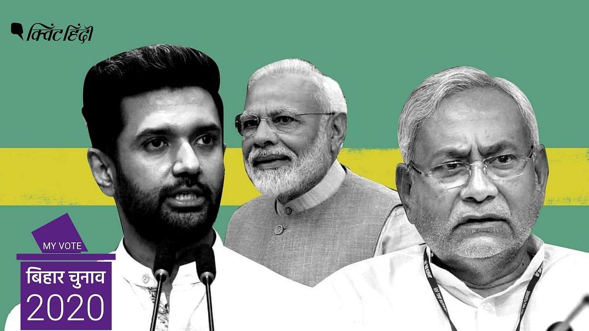 बिहार चुनाव में JDU-BJP-LJP, ये रिश्ता क्या कहलाता है?