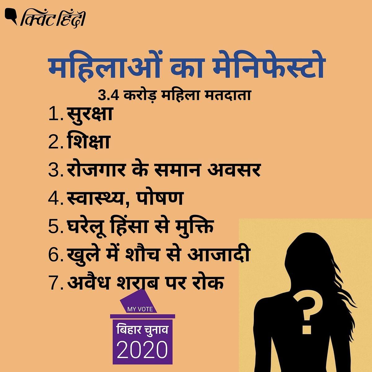 बिहार चुनाव 2020 के लिए महिलाओं का मेनिफेस्टो - 7 बड़ी मांग