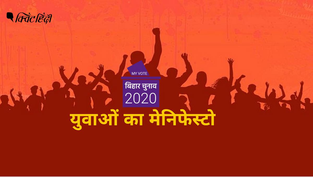बिहार चुनाव 2020 के लिए युवाओं का क्या है मेनिफेस्टो?