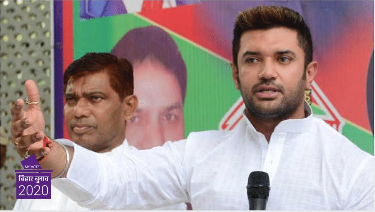 बिहार विधानसभा चुनाव: क्यों कई समीकरण बदल सकती है LJP?
