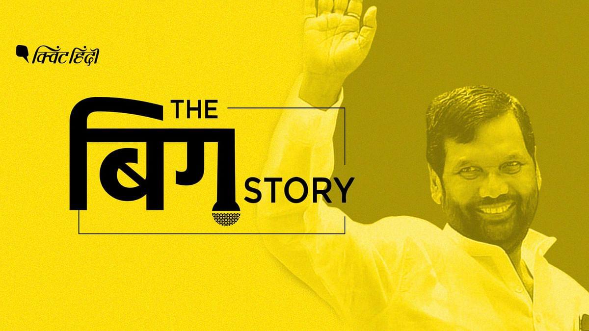 रामविलास पासवान के बाद LJP का भविष्य, बिहार चुनाव पर  असर