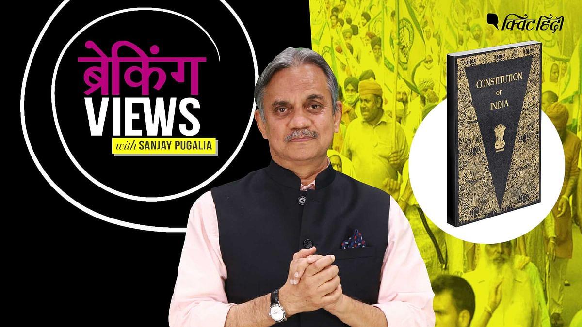Breaking Views : 'जय किसान, जय संविधान'- दोनों पर सवालिया निशान