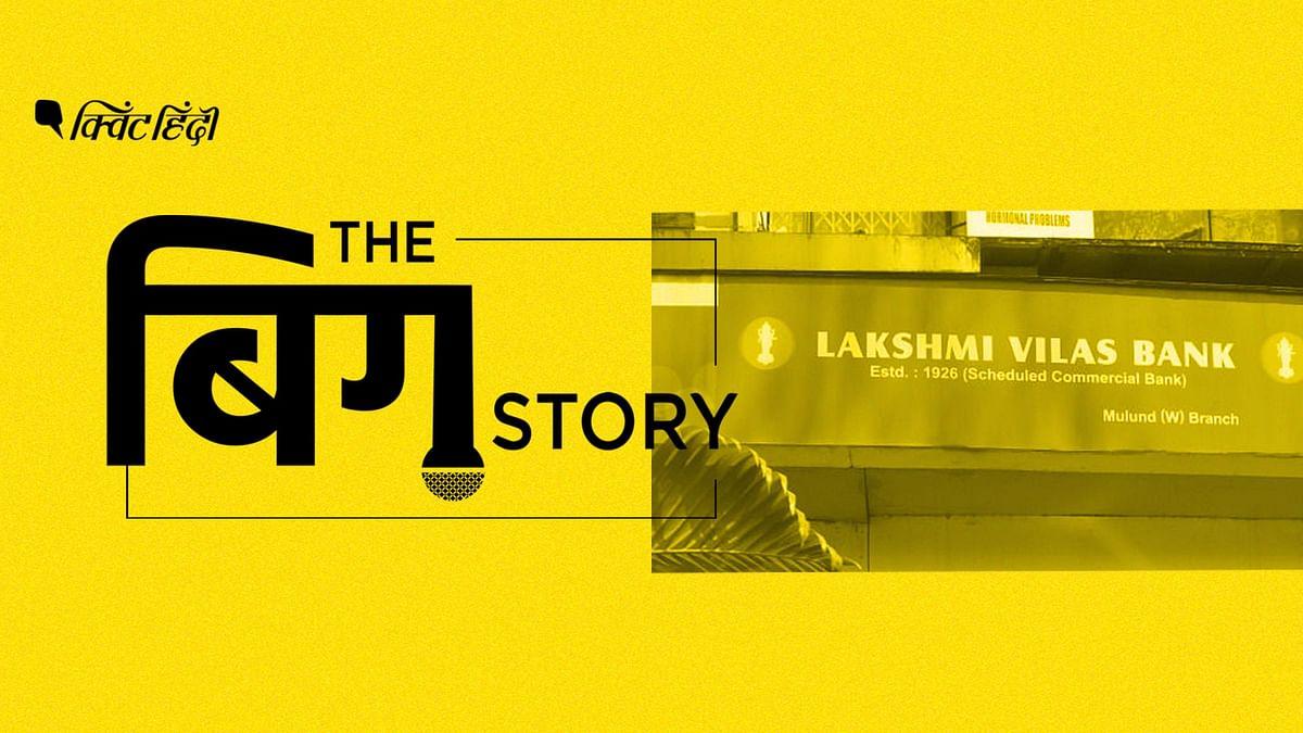 लक्ष्मी विलास बैंक का DBS इंडिया में मर्जर, क्या हैं इसके मायने?