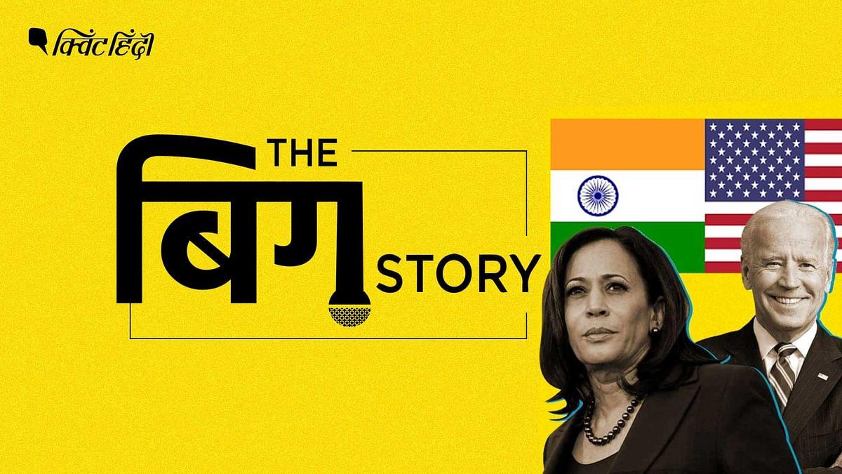 पॉडकास्ट में जानिए बाइडेन प्रेसीडेंसी का दुनिया और भारत के लिए क्या मतलब है.
